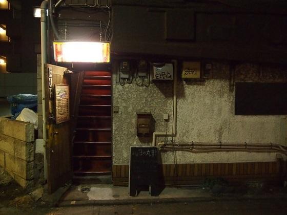 新代田、日の丸軒