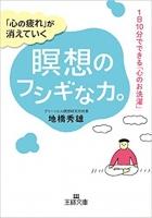 meisounofushiginachikara.jpg