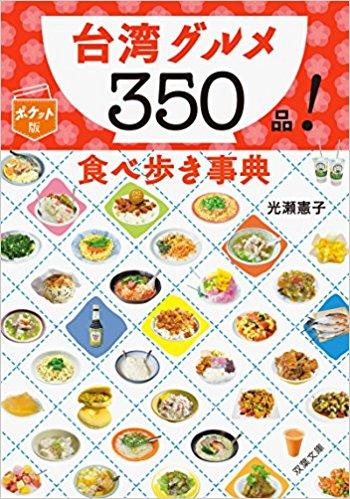 『台湾グルメ350品!食べ歩き事典』