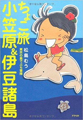 ちょこ旅小笠原伊豆諸島