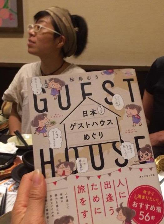 「日本てくてくゲストハウスめぐり」
