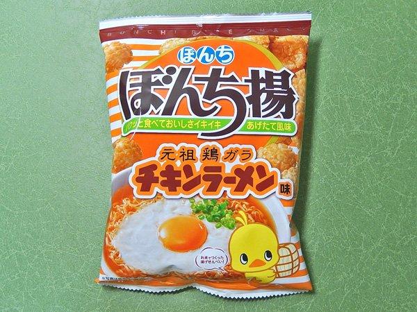 ぼんち揚 チキンラーメン味