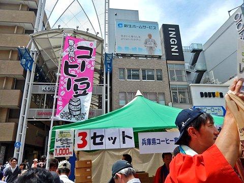 神戸開港150年×コーヒーのまち神戸