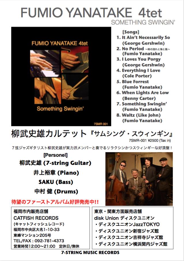 柳武史雄 CD-1