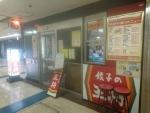 餃子の王将せんちゅうパル店@千里中央