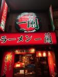 一蘭梅田阪急東通店@東梅田
