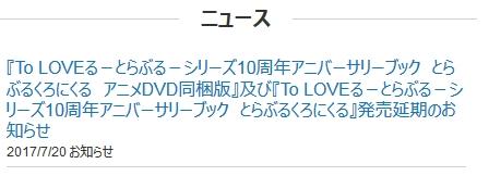 『とらぶるくろにくる』発売延期!同梱のアニメDVDの影響ですかね?