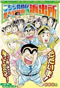 11月2日発売のジャンプスクエアで、矢吹先生と「こち亀」秋本治先生の対談が掲載に!