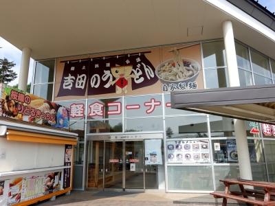 道の駅富士吉田 軽食コーナー