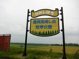 上士幌豊岡見晴らし台
