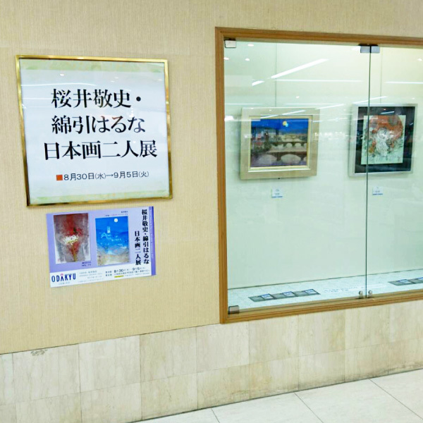 桜井敬史・綿引はるな日本画二人展