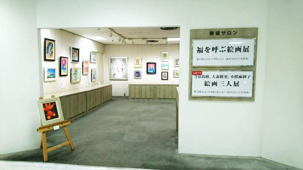 福を呼ぶ絵画展