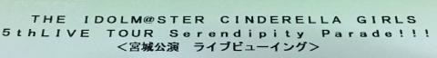 cinderella5th_miyagi.jpg