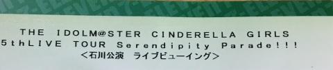 dere5th_ishikawa_ticket.jpg