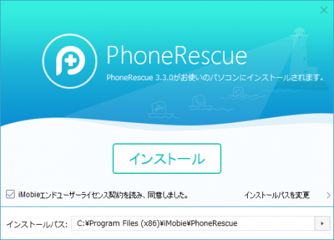 phonerescue_01.png