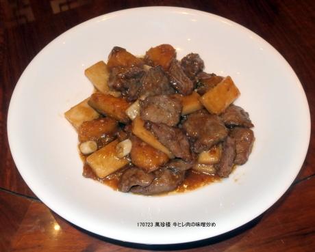 170723 牛ヒレ肉の味噌炒め