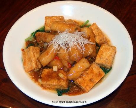170723 白身魚の豆腐XO醤煮
