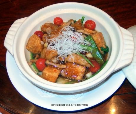170723 白身魚と豆腐のピリ辛鍋
