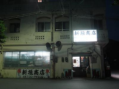 H290522-1新垣商店-s