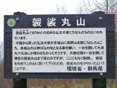 (4)20170514_袈裟丸山説明