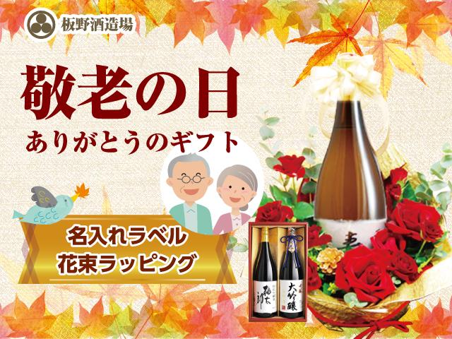 敬老の日 名入れラベル酒 花束ラッピング