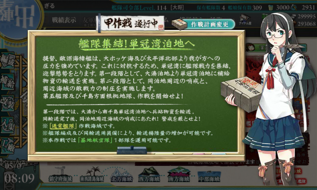 kancolle_20170507-080933868.png