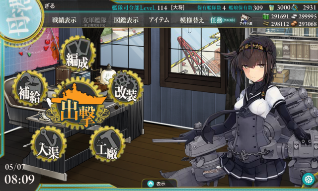 kancolle_20170507-080940385.png