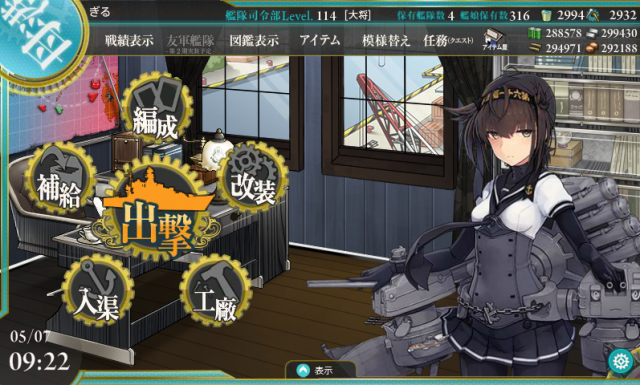 kancolle_20170507-092208265.png