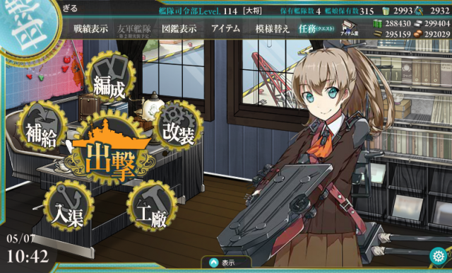 kancolle_20170507-104211276.png
