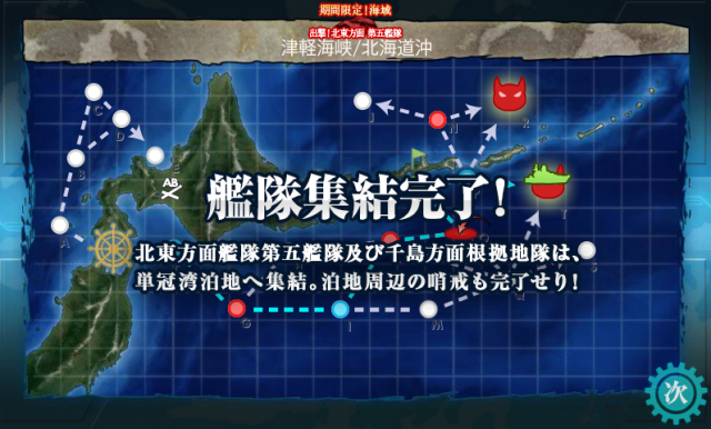 kancolle_20170507-121338069.png