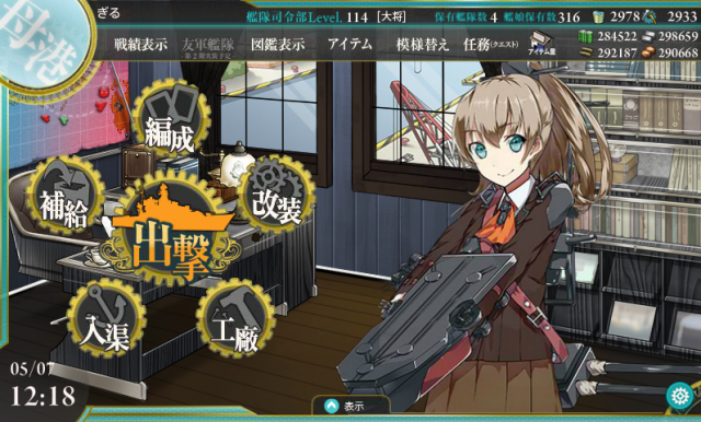 kancolle_20170507-121826057.png
