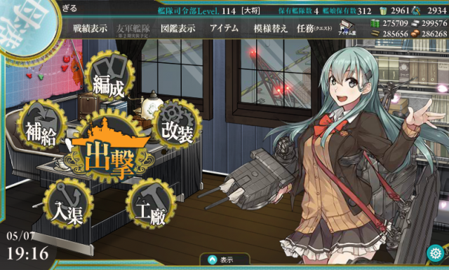 kancolle_20170507-191611482.png