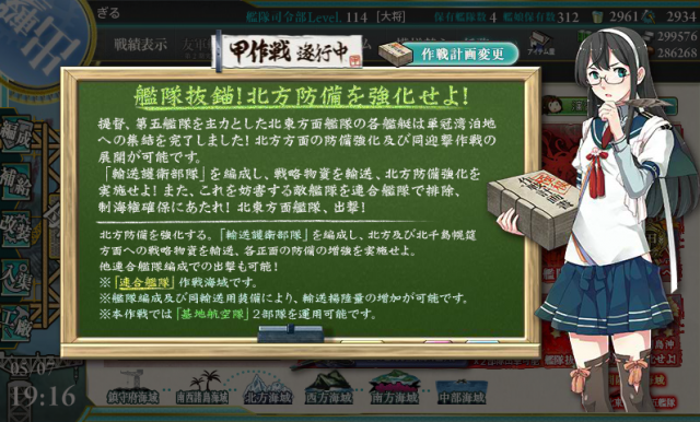kancolle_20170507-191619999.png