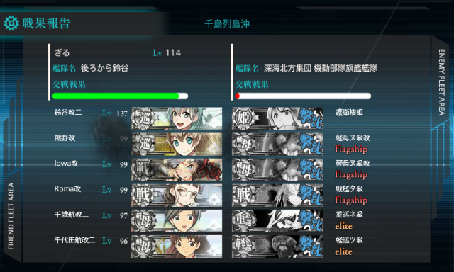 kancolle_20170508-180609050.png