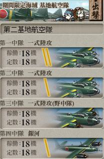 kancolle_20170508-183411452.png