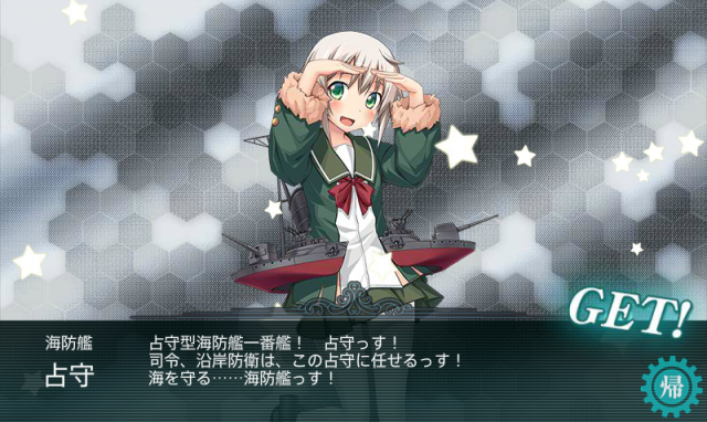 kancolle_20170510-223517798.png