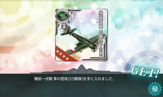 kancolle_20170511-000957861.png