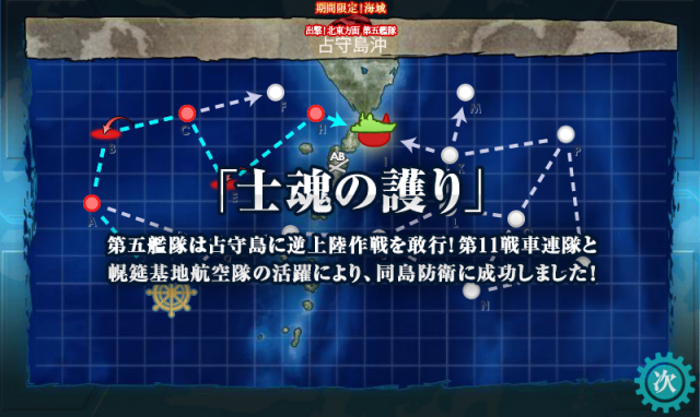 kancolle_20170511-001025545.png