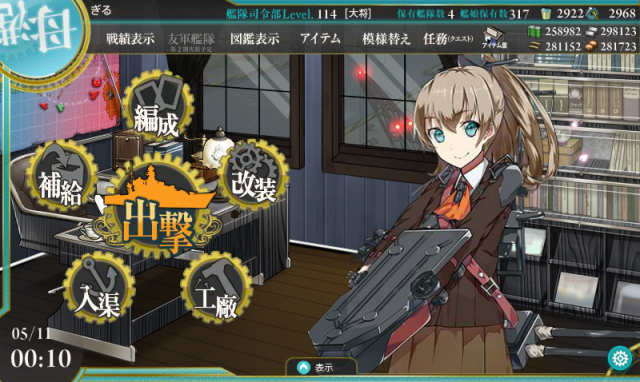 kancolle_20170511-001049193.png