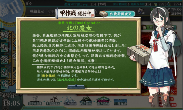 kancolle_20170511-180521470.png