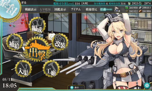 kancolle_20170511-180526506.png