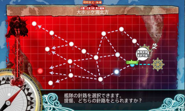kancolle_20170511-180657125.png