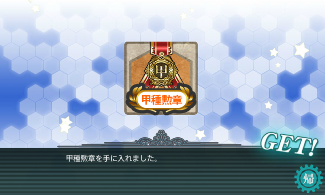 kancolle_20170512-210446351.png