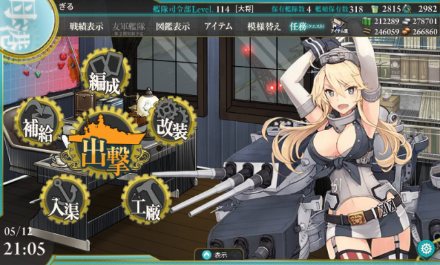 kancolle_20170512-210544384.png