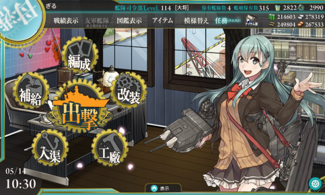 kancolle_20170514-103052814.png