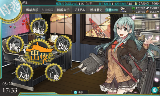 kancolle_20170520-173342626.png