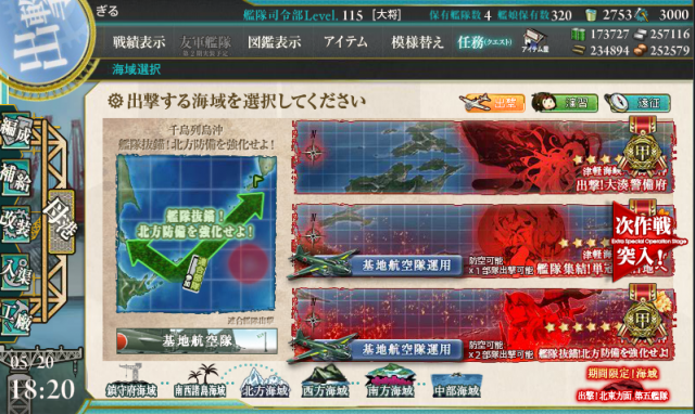 kancolle_20170520-182038875.png