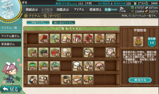 kancolle_20170520-182152941.png