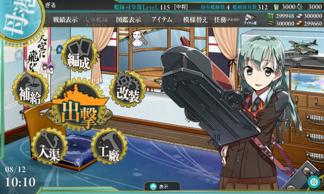 kancolle_20170812-101014332.png