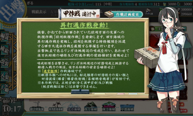 kancolle_20170812-101717349.png